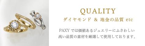 QUALITY ダイヤモンド & 地金の品質 etc